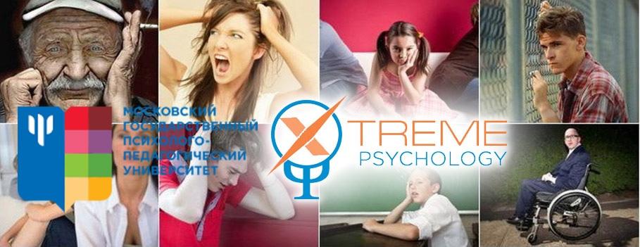 Школа основ экстремальной психологии