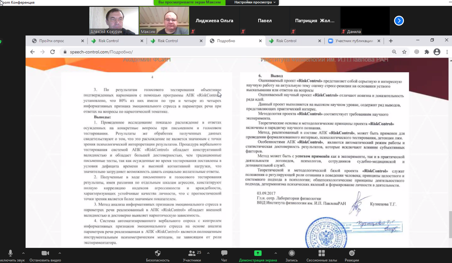 Презентация системы «RiskControl»  на факультете «Экстремальная психология» МГППУ