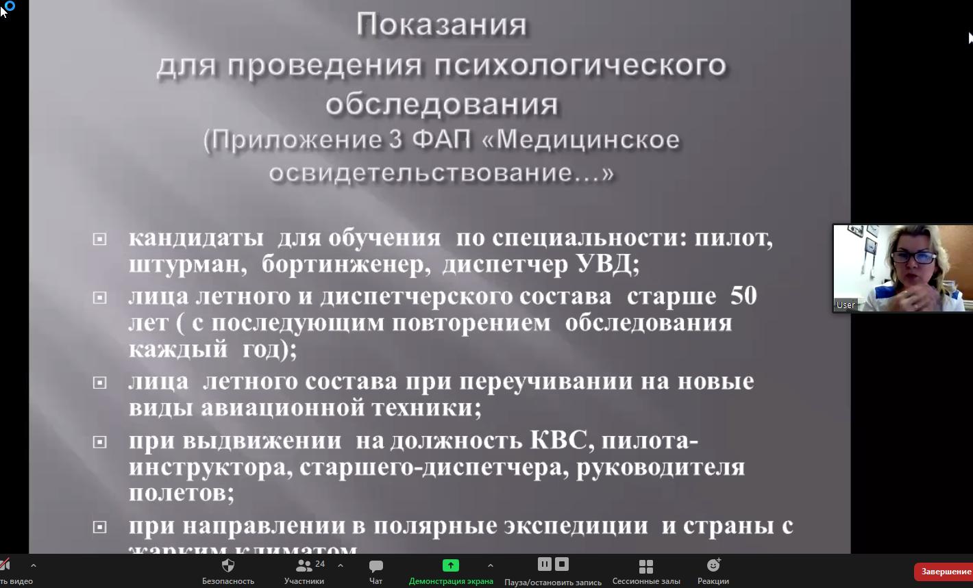 """Профориентационное занятие на факультете """"Экстремальная психология"""" МГППУ"""