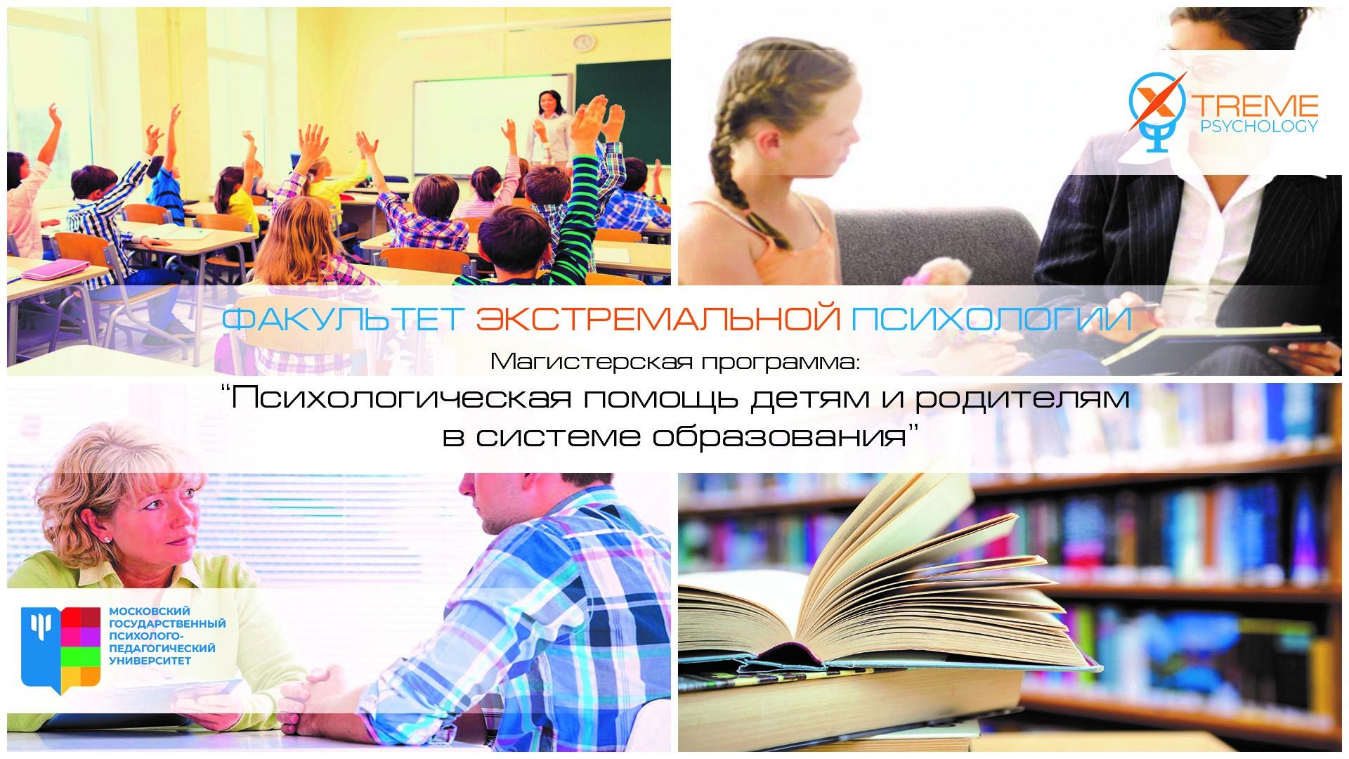 """Магистратура """"Экстренная психологическая помощь детям и родителям в системе образования"""""""
