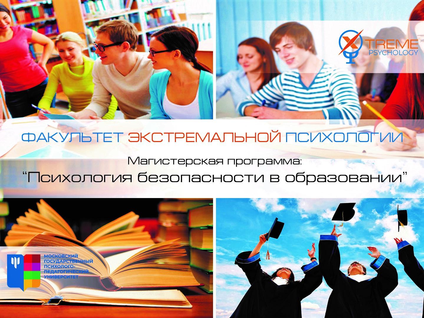 """Магистерская программа """"Психология безопасности в образовании"""" – приглашаем на 13 бюджетных мест"""