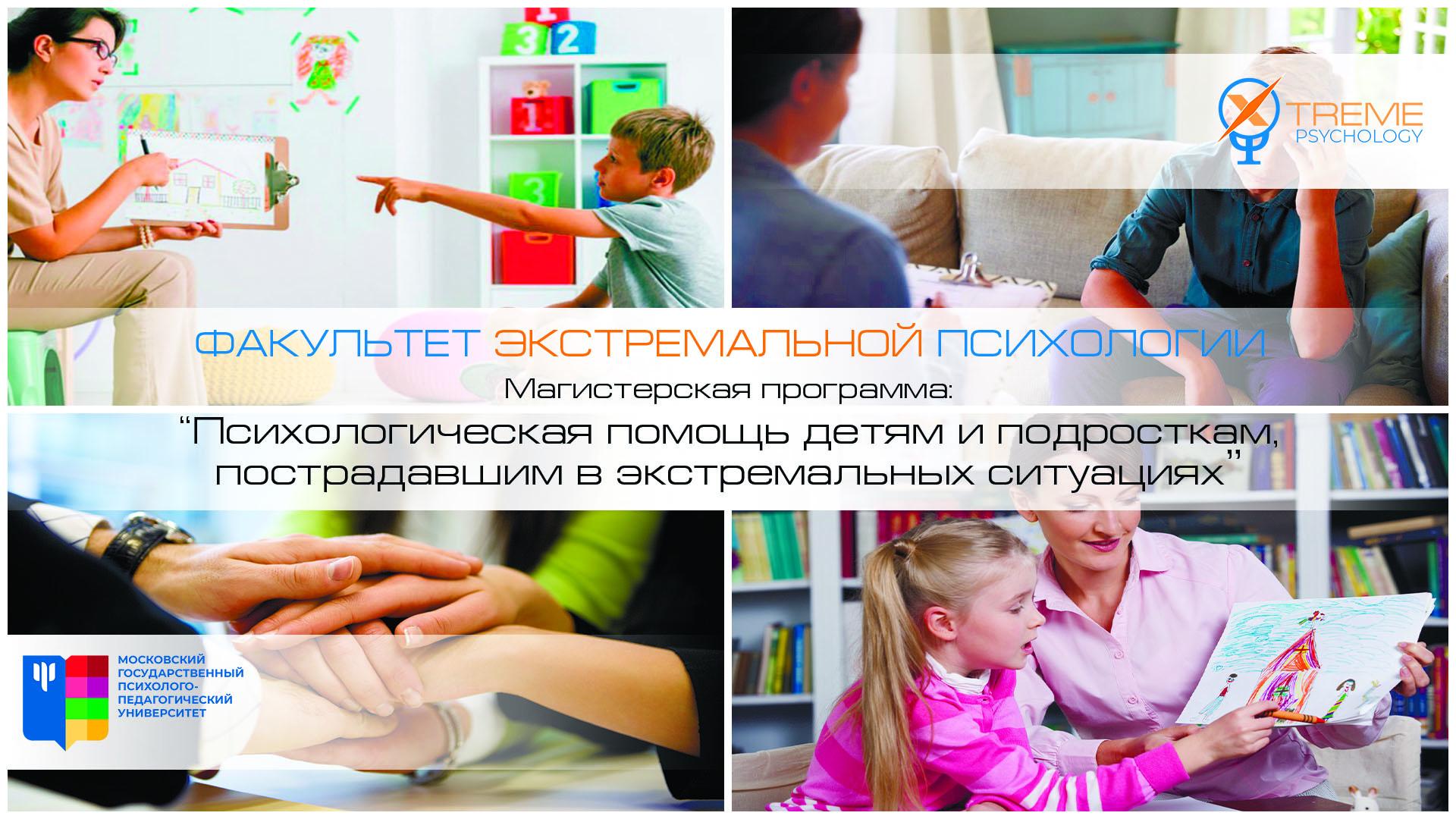 Приглашаем на магистерскую программу «Психологическая помощь детям и подросткам, пострадавшим в экстремальных ситуациях»
